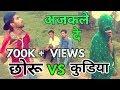 PAHADI GIRLS VS BOYS BE LIKE|HIMACHALI COMEDY |DESI VERSION | PAHADI |KANGRA BOYS 2017