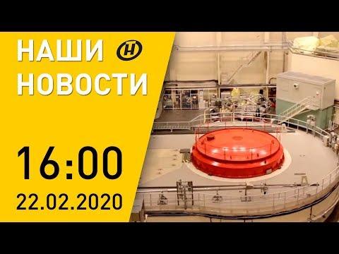 Наши новости ОНТ: АЭС в Европе - с помощью белорусов; в ВТО в 2020; белорусская трансплантология