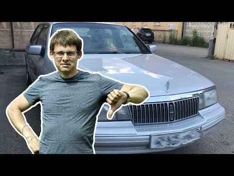 Эксклюзивное ВЕДРО или Мечта пацана!  Lincoln Continental за 250 тысяч! Восстановлен на продажу