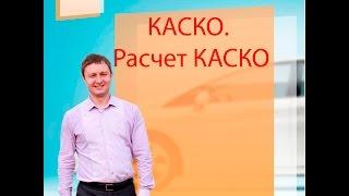 видео Калькулятор КАСКО