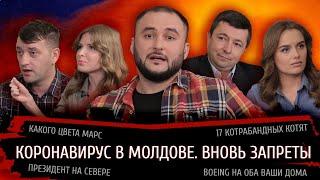 Коронавирус в Молдове Запреты Какого цвета Марс Президент на севере Короче новости 7