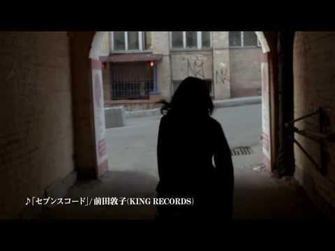 映画『Seventh Code セブンス・コード』予告編