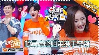 《快乐大本营》20151031期: 杨幂鹿晗姐弟携手来袭 Happy Camp: Arrival Of Yang Mi And Lu Han【湖南卫视官方版1080P】