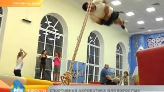 Спортивная акробатика для взрослых