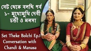 সেট থেকে বলছি পর্ব ১- মনসা   Set Theke Bolchi Ep.1- Chandni and Aditi from Manasa