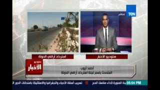 أحمد أيوب المتحدث بإسم لجنة الإسترداد يكشف أخر تطورات عمل لجنة إسترداد الأراضي ومزاد يبع الأراضي