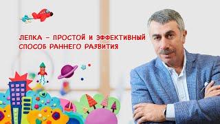 Лепка – простой и эффективный способ раннего развития - Доктор Комаровский