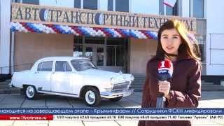 Симферопольскому автотранспортному техникуму исполнилось 85 лет