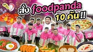 สั่งอาหาร-10-ร้าน-มากินทั้งโลกที่ออฟฟิศ-กินทั้งโลก