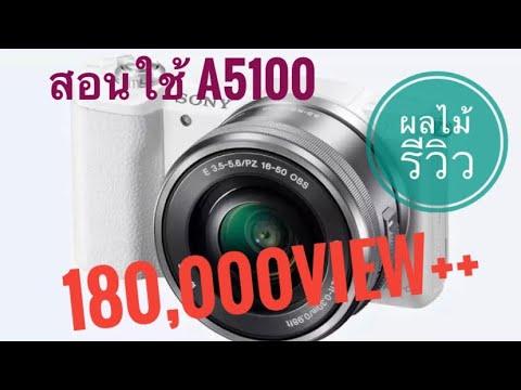 สอนมือใหม่ใช้กล้องSony A5100