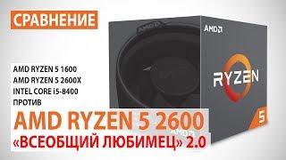 Сравнение AMD Ryzen 5 2600 с Ryzen 5 1600/5 2600X и Core i5-8400: