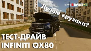 Тест драйв Infiniti QX80 2016-2017. Лучше чем Toyota Land Cruiser 200? - В Тачке KZ