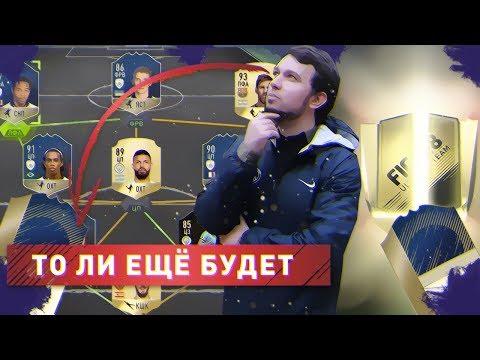 ВСЁ ТОЛЬКО НАЧИНАЕТСЯ В HAPPY-GO-LUCKY #15 - FIFA 18