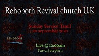 တနင်္ဂနွေနေ့ဝန်ဆောင်မှုတမီလ် ၂၀ စက်တင်ဘာ ၂၀၀၀ (Rehoboth Revival Church Tamil Tamil)