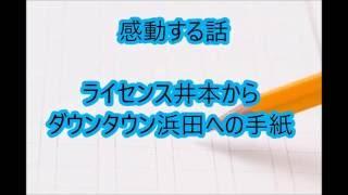 【泣ける話】日本中が涙した!感動秘話!!【涙腺崩壊】 心に響きました...