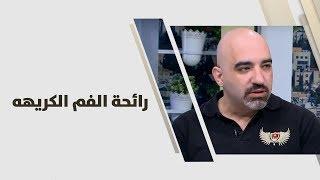 د. خالد عبيدات - رائحة الفم الكريهه