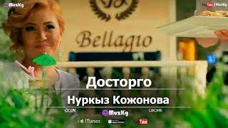 Нуркыз Кожонова - Досторго / Жаны клип