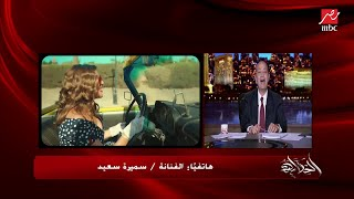 الديفا سميرة سعيد تتحدث عن أغنيتها الجديدة (مون شيري): سبعيناتي وحتة عربي وحتة إنجليزي وحتة فرنساوي