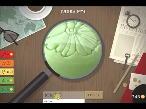 Игра УЛИКА 66 80 уровень  Ответы на игру Улика Одноклассники, ВК