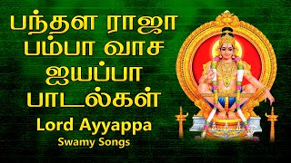 Ayyappa Songs Tamil | Lord Ayyappa Swamy Devotional Songs | Panthala Raja Pamba Vaasa