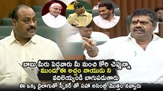Minister Avanti Srinivas HILARIOUS Comments On Acham Naidu | AP Assembly Sessions | NewsQube