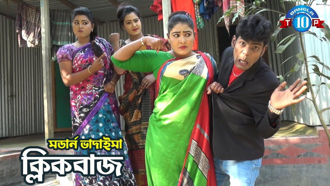 Download ক্লিকবাজ | Click Baz | মডার্ন ভাদাইমা | Bangla New Comedy Koutuk 2021 | Bangla Top 10 | Badaima