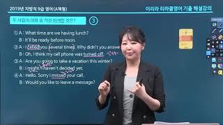 [공무원영어인강] 이리라선생님 - 2019 지방직9급 …