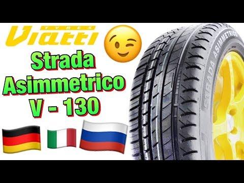 Viatti Strada Asimmetrico V-130 БЮДЖЕТНЫЕ ПРЕМИУМ ШИНЫ ОБЗОР В 2019ом!