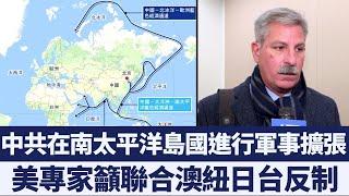 中共在南太平洋進行軍事擴張 美專家籲聯合澳紐日台反制|新唐人亞太電視|20191214