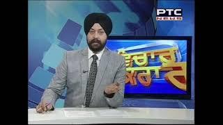 Jee Aayana Nu, Justin Trudeau |  Vichar Taqrar | Feb 16, 2018