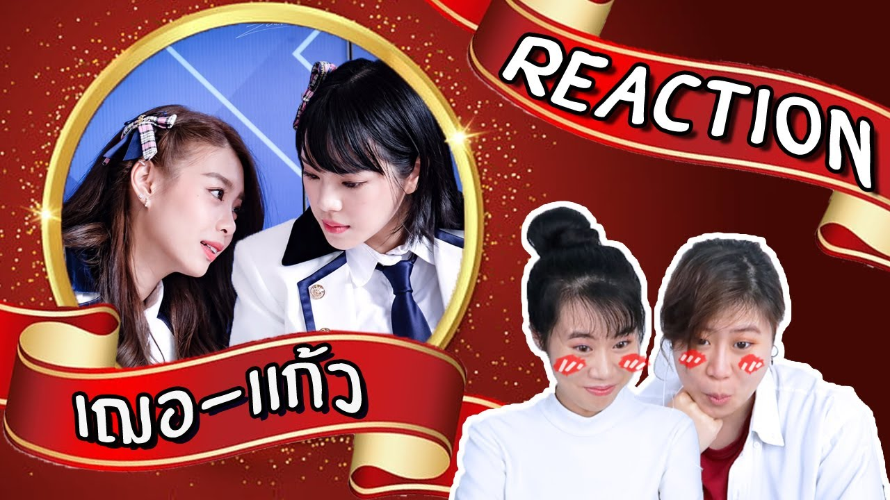 Reaction มัดรวม & ขยี้โมเมนต์ ''เฌอแก้ว'' BNK48 ชิปเปอร์รวมตัว!!! [IDOL TV EP.80]