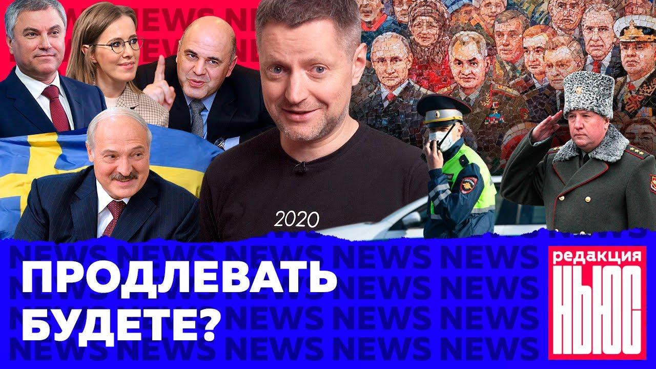 Редакция. News от (03.05.2020)  бесконечный карантин, полицейская этика, кризис в РПЦ