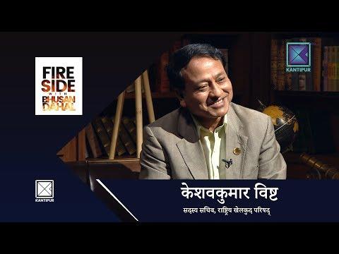 Keshav Kumar Bista  (Member Secretary, National Sports Council) - Fireside   30 July 2018