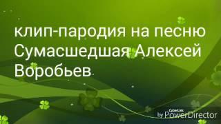 Клип-пародия Алексей Воробьёв-Сумасшедшая