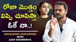 Download Video Director Ajay Koundinya Clarifies The Issue With MLA Roja | Pawan Kalyan | RGV's GST | Socialpost MP3 3GP MP4