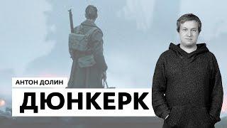 Антон Долин о фильмах Дюнкерк и Берлинский синдром