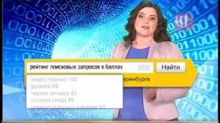 Интернет-обзор 41 канал