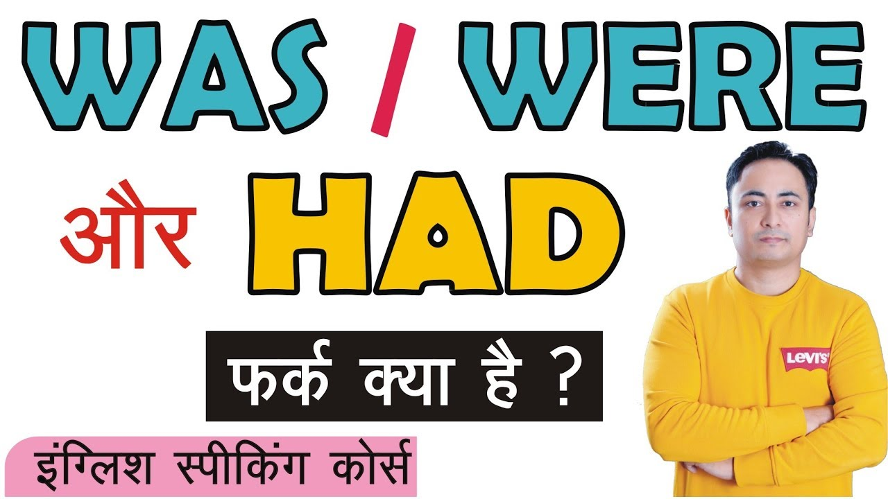 Download Was Were Had में Difference । Was vs Were vs Had | English Grammar Lesson Video