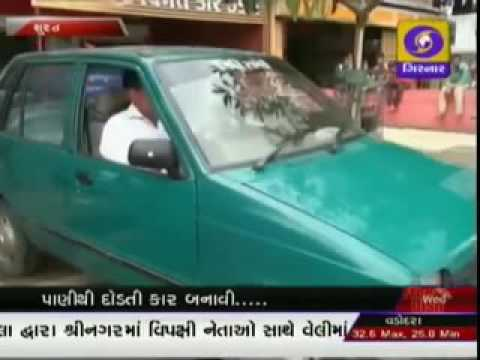 The WATER CAR SURAT INDIA MADE BY SHRI. PURSHOTTAM PIPALIYA - GUJARATI NEWS VIDEO