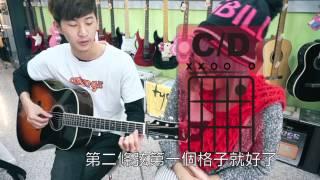 米星星吉他星歌小教室♫ (004)►陳綺貞-魚