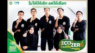 โรงเรียนอิสลามสันติชน กรุงเทพมหานคร  : ECO to ZERO เปลี่ยนแปลงแต่ไม่เปลี่ยนแปรง