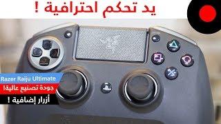 يد تحكم احترافية مع أزرار إضافية من ريزر  !  Razer Raiju Ultimate PS4