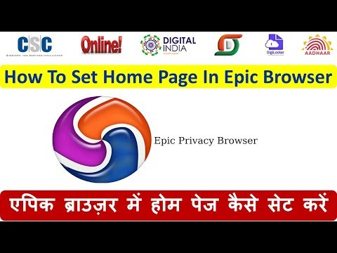 How To Set Home Page In Epic Browser | एपिक ब्राउज़रमें होम पेज कैसे सेट करें | EPIC Privacy Browser