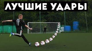 ЛЁША ГУРКИН - ЛУЧШИЕ УДАРЫ