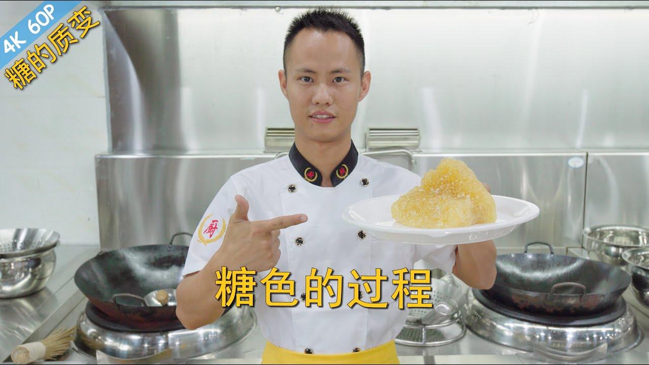 """厨师长教你:""""糖的质变"""",糖色,挂霜,拔丝,冰糖葫芦,琉璃糖衣的专业做法,糖的最全面科普!"""
