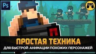 ГАЙД - БЫСТРАЯ АНИМАЦИЯ пиксель арт персонажей для инди игр в Photoshop. Как создать игру на Unity