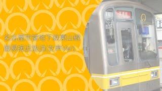 名古屋市営地下鉄東山線簡易接近放送@本山駅(女声)