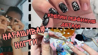 Наращиваю ногти| Маникюр с объёмные фигурками| Новый маникюр
