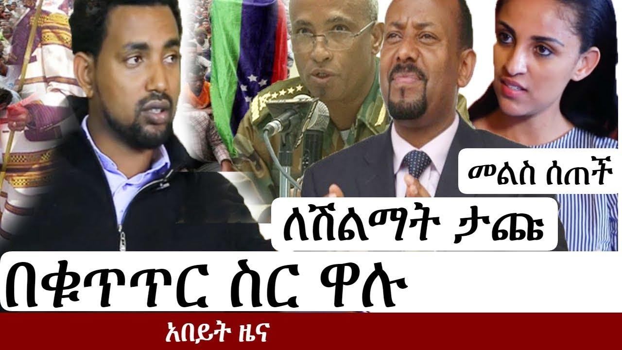 Ethiopia: ዋና ዋና የኢትዮጵያ ዜና  - መረጃ - |  Latest Ethiopian News | Abiy Ahmed