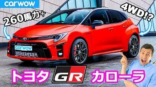 【トヨタ GRの今後を大胆予想!】新型 GRカローラ